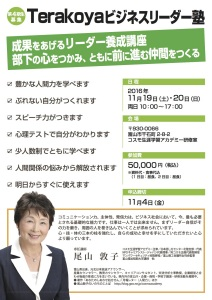Terakoyaビジネスリーダー塾