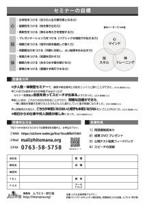 Terakoya申込書